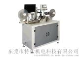 FFC设备,FFC双刀切断机,FFC成型机,CCD检测机