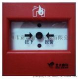 北大青鸟JBF-3332A消火栓按钮