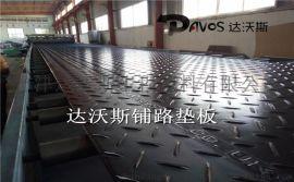 工程机械过路用防滑抗压防滑铺路垫板
