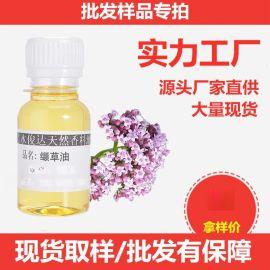 厂家供应缬草油 日化精油原料 缬草植物精油 缬草香精油 植物精油