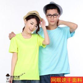速干t恤 网眼运动料 定制活动衫文化衫广告衫 订做运动会团体