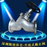 不锈钢直流式高压对焊接截止阀J65Y-16PDN40 50 65 80 100 150