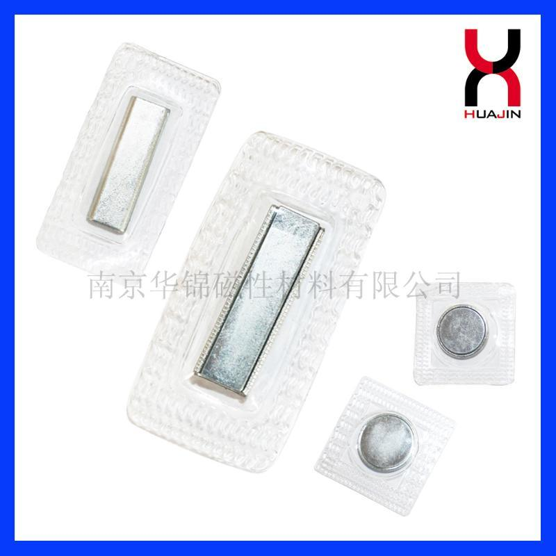 供应金属磁扣 塑料磁扣 强力磁扣