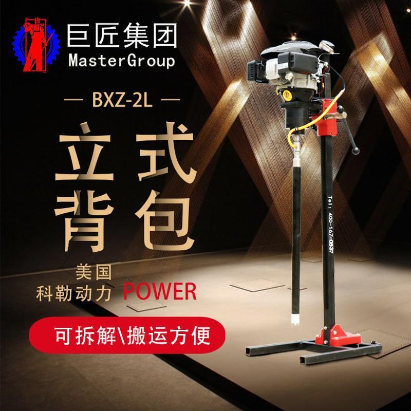 立式背包岩心钻机 浅层取样勘探钻机BXZ-2L便携式小型勘察钻机
