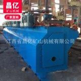 熱銷礦用SF/XJK浮洗機SF-0.7新型單槽設備價格實惠