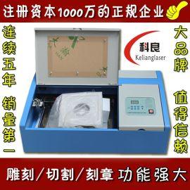 科良激光印章机小型激光雕刻机激光切割机3020工艺礼品激光雕刻机