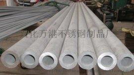 厂家供应316L不锈钢无缝管 厚壁不锈钢无缝管