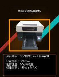 绍兴T恤印花机数码直喷金华衣服上印照片的机器衢州杯子衣服印图案机器