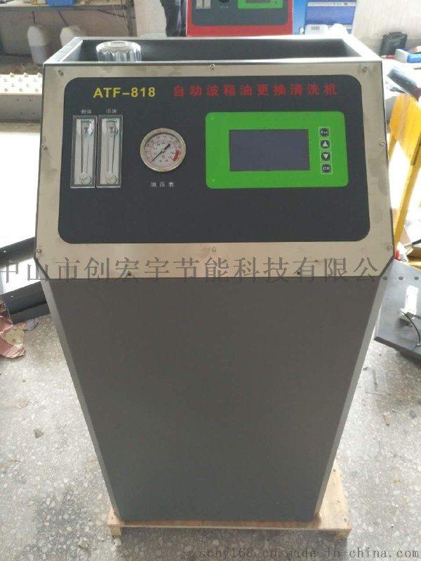 高精度等量换油清洗机ATF-900A