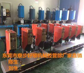 东莞好顺15KLT-1542超声波塑胶焊接机超音波塑焊机设备 模具加工