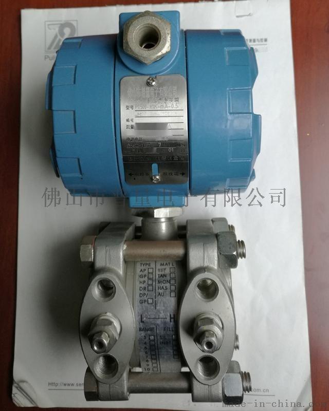 电容式差压力变送器PT500-1151