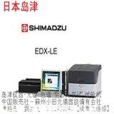 島津ROHS環境檢測儀; 日本島津EDX元素檢測分析儀; EDX-LE
