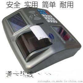 通卡云学校食堂消费机免布线安装