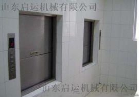 启运 酒店传菜机 饭店传菜电梯 厨房液压升降机 传菜机升降机 杂物货梯