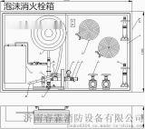 山东直供PSG30泡沫消火栓箱