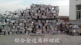 東莞厚街高價廢鋁合金回收. 鋁合金邊角料. 鋁型材邊角料高价回收