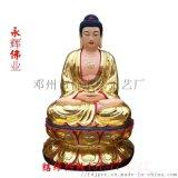 三宝佛像 释迦牟尼佛祖 大肚弥勒佛 河南神像总厂