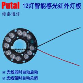 5V 12灯 圆形红外灯板,智能感光