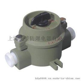 上海飞策防爆SW-10防爆照明开关