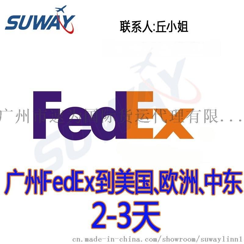 国际快递**FedEx到美国澳大利亚欧洲国际物流