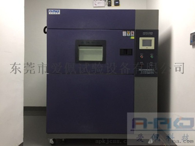 快速冷热温度冲击试验设备、低温冲击试验设备