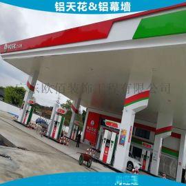 广东加油站、厂房罩棚钢结构吊顶300宽铝条扣板