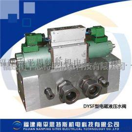 DYSF-18电磁液压水阀