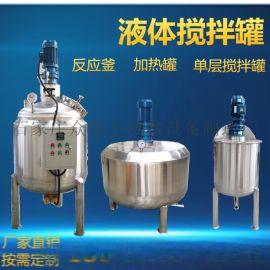 不锈钢液体搅拌罐专业订制双层加热反应釜熬胶罐