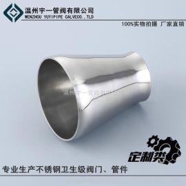 不锈钢材质食品卫生级同心异径管焊接大小头焊接变径