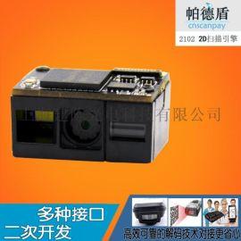 二维码模块扫码模组扫描头扫描仪扫码器支付模块读码器