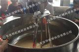 四川辣椒醬攪拌炒鍋操作 方便 自動化行星攪拌炒鍋