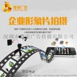 深圳企业宣传片拍摄制作公司