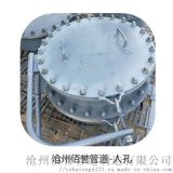 碳钢人孔生产厂家,回转盖板式平焊法兰人孔