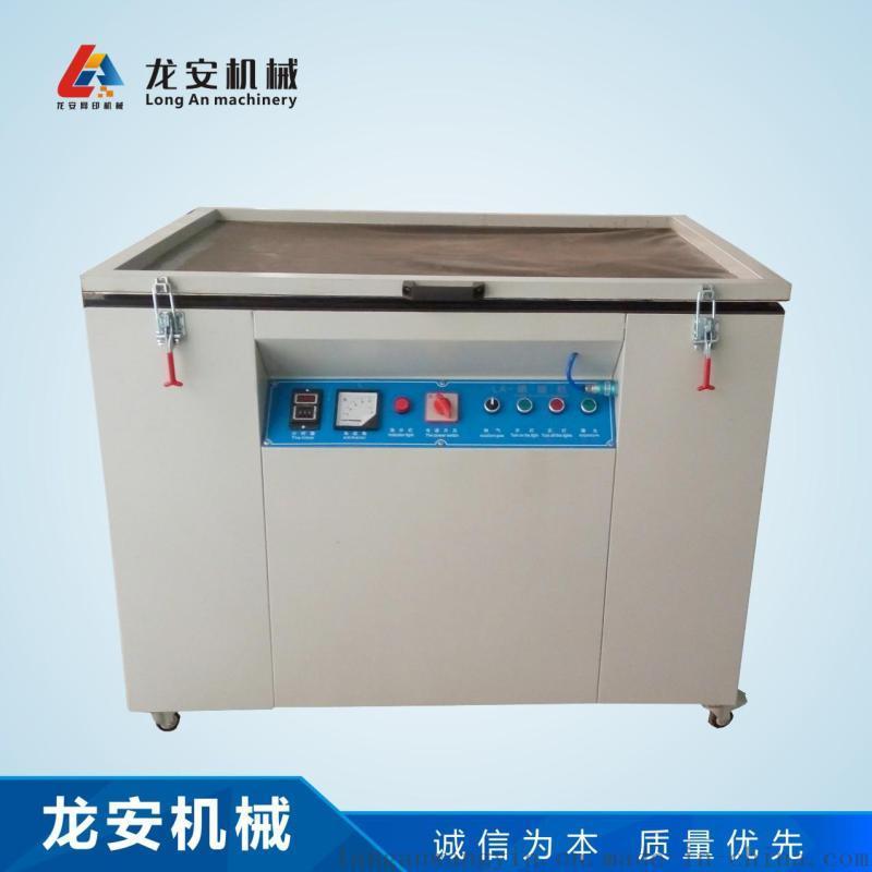 LA7090丝网版曝光机 紫外线晒版机厂家