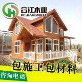 别墅庭院设计6万元木屋别墅
