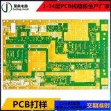 PCB线路板打样 多层板 高精密板 大小批量生产