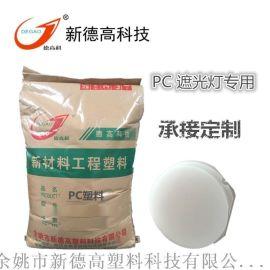 生产供应PC光扩散塑料 光阻隔塑料