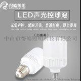 LED智能声光控球泡灯白富美系列产品