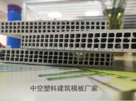 四川成都中空塑料建筑模板厂家 固安科技