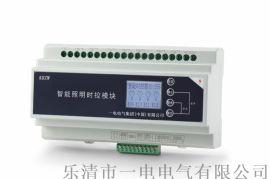 一电16路灯光智能照明控制器