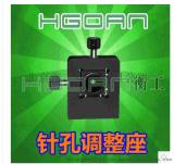 HGMFS2针孔调整座 显微物镜座 和针孔座 可分别进行两维调整