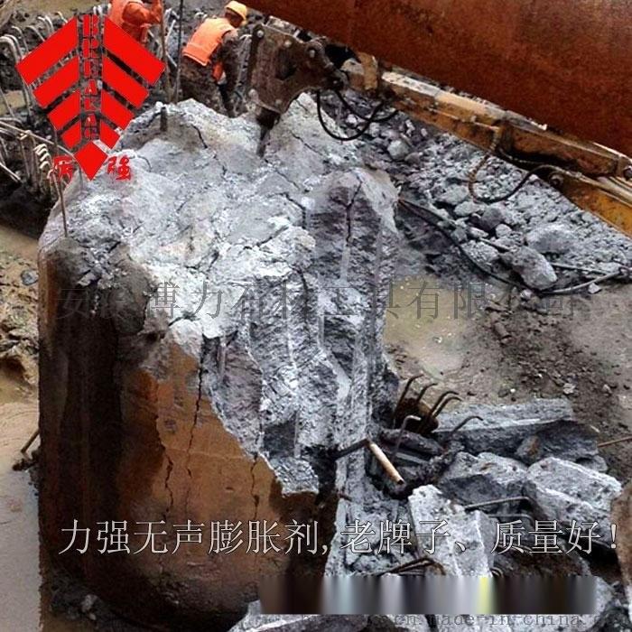 无声膨胀剂 力强静态破碎剂 裂石剂碎石剂混凝土拆除