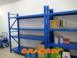 石狮货架石狮仓储货架中型货架工厂货架