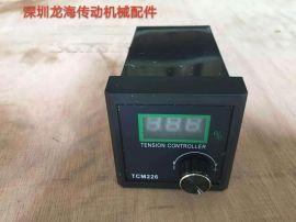 TCM-226型手动张力控制器