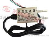 SZOBTE空調系統差壓壓力變送器差壓感測器