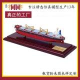 定制静态仿真船模型 船模型厂家 船模制造 船模型批发 散货轮船