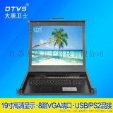 浙江杭州专业版KVM切换器 DL1908-B 17寸显示屏 大唐卫士专业生产厂家