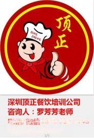 深圳龙岗布吉特色小吃爆炒酸奶培训学校--顶正特色小吃培训
