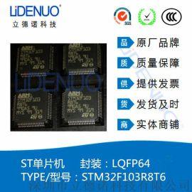 单片机STM32F103R8T6 封装LQFP-64 ARM微控制器单片机