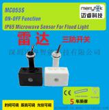 泛光燈專用5.8G微波感應器 室外防水IP65人體雷達感應開關MC055S